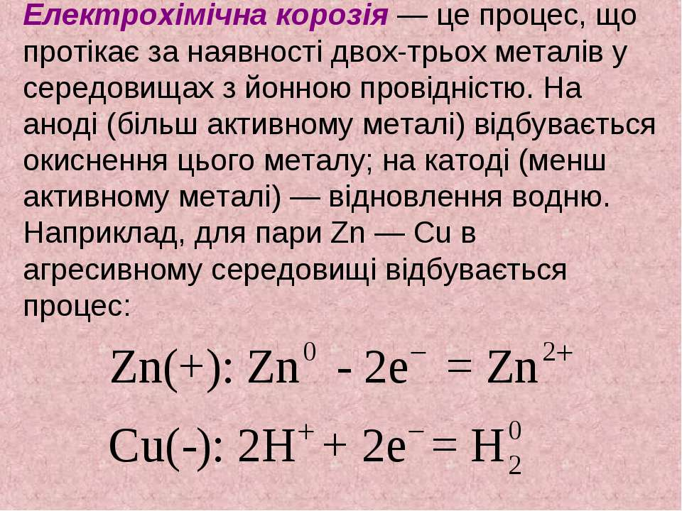 Електрохімічна корозія — це процес, що протікає за наявності двох-трьох метал...