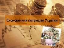 Економічний потенціал України