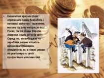Економічна криза в країні спричинила появу безробіття і неповної зайнятості н...