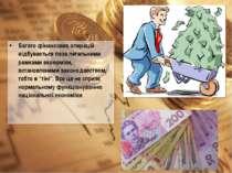 Багато фінансових операцій відбувається поза легальними рамками економіки, вс...