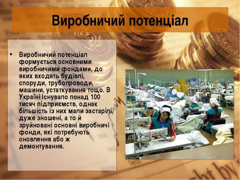 Виробничий потенціал Виробничий потенціал формується основними виробничими фо...