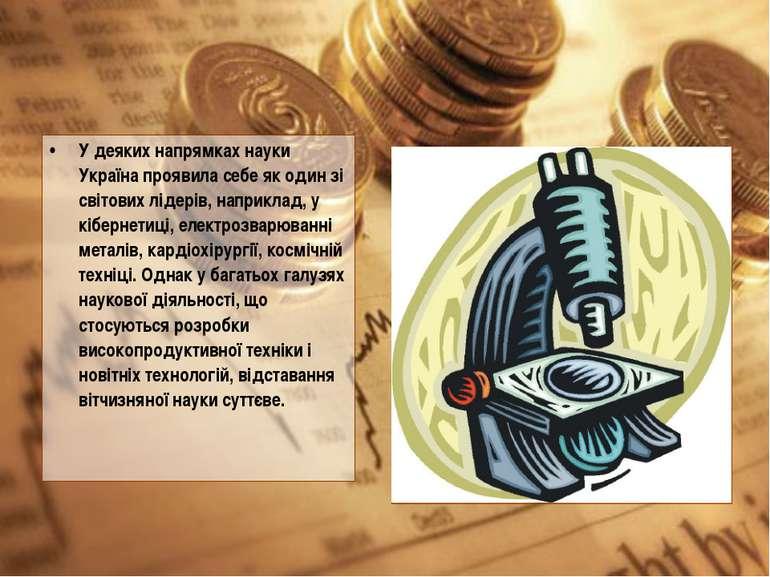 У деяких напрямках науки Україна проявила себе як один зі світових лідерів, н...