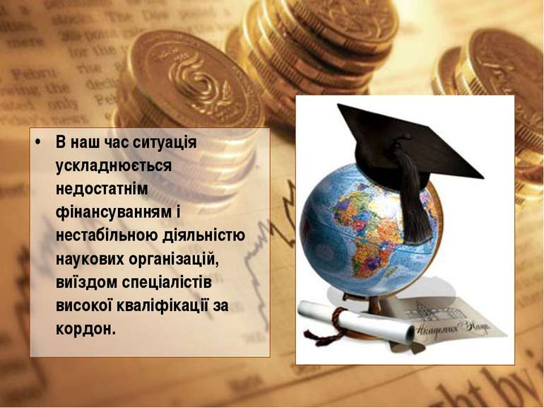 В наш час ситуація ускладнюється недостатнім фінансуванням і нестабільною дія...