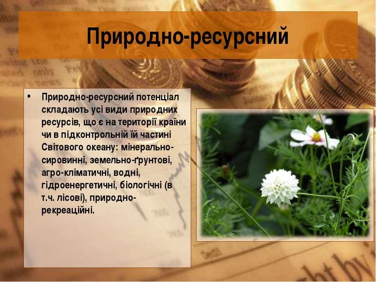 Природно-ресурсний Природно-ресурсний потенціал складають усі види природних ...