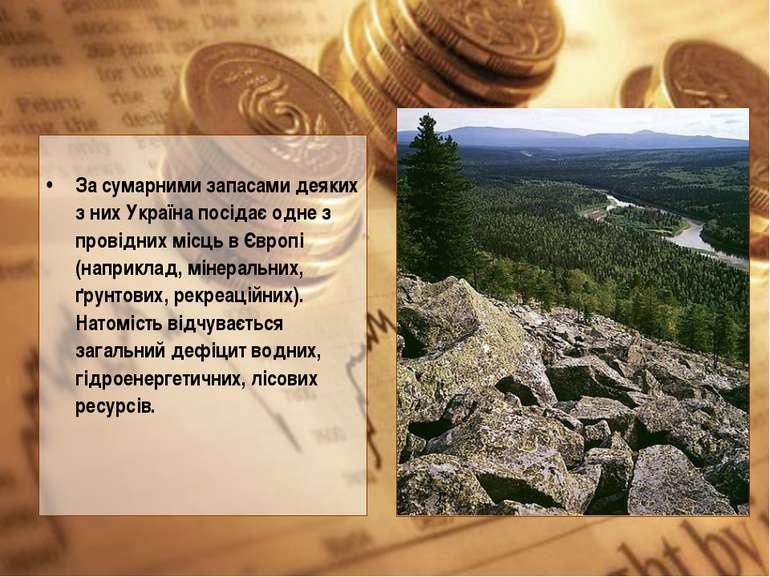 За сумарними запасами деяких з них Україна посідає одне з провідних місць в Є...
