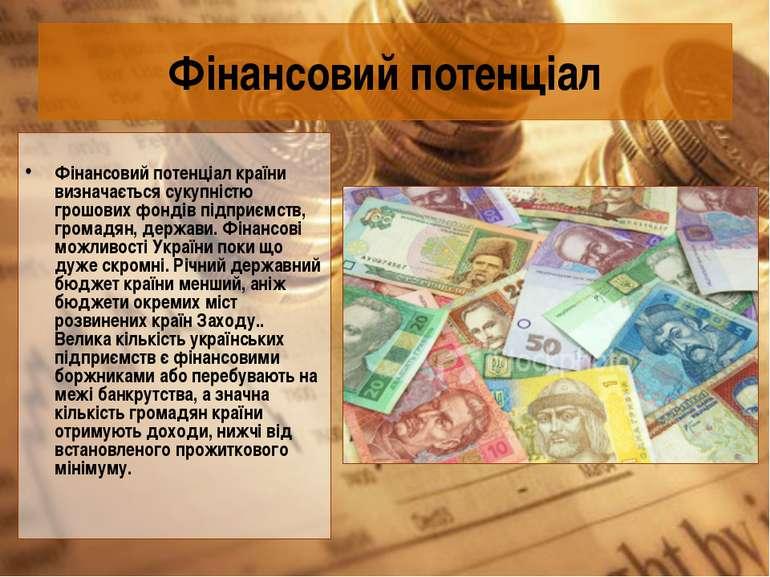 Фінансовий потенціал Фінансовий потенціал країни визначається сукупністю грош...
