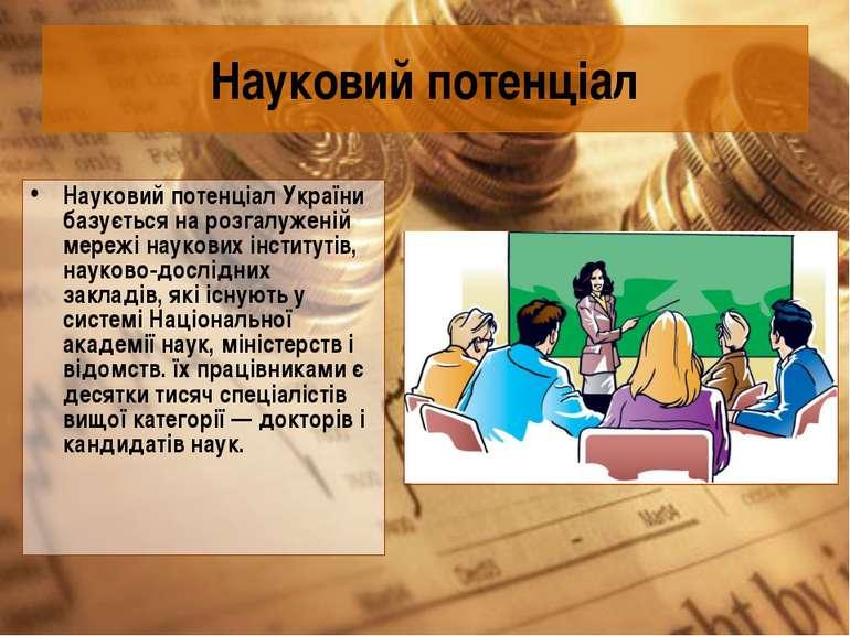 Науковий потенціал Науковий потенціал України базується на розгалуженій мереж...