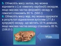 5. Обчисліть масу заліза, яку можна відновити з 1 кг гематиту карбон(ІІ) окси...