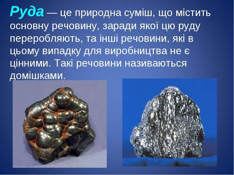 Руда — це природна суміш, що містить основну речовину, заради якої цю руду пе...