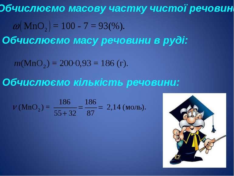 1) Обчислюємо масову частку чистої речовини: 2) Обчислюємо масу речовини в ру...