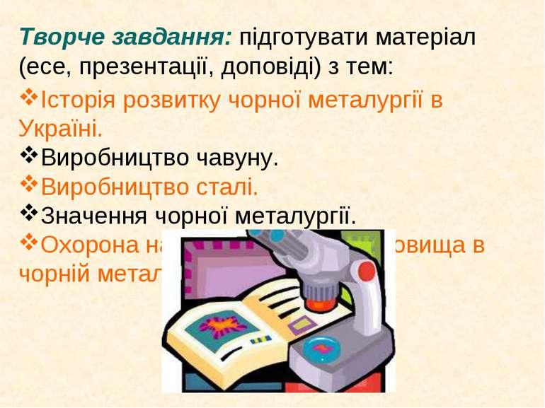 Творче завдання: підготувати матеріал (есе, презентації, доповіді) з тем: Іст...