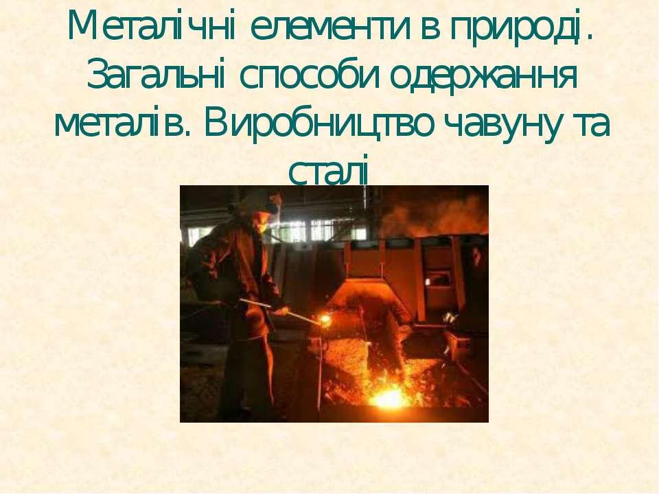 Металічні елементи в природі. Загальні способи одержання металів. Виробництво...