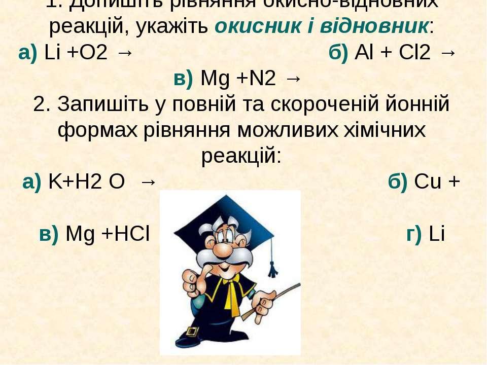 1. Допишіть рівняння окисно-відновних реакцій, укажіть окисник і відновник: а...