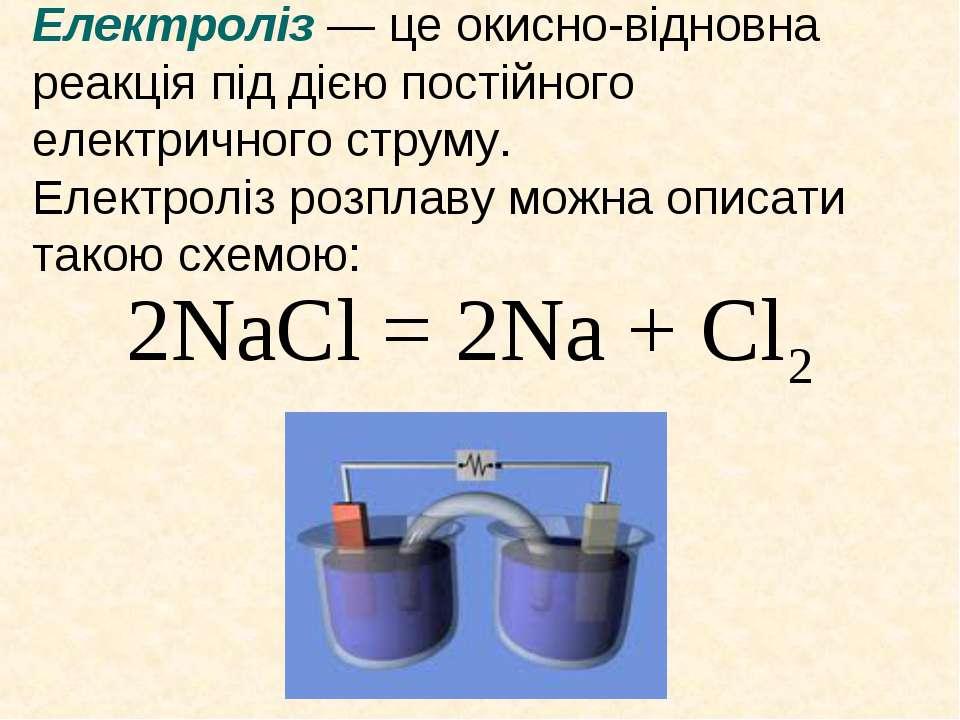 Електроліз — це окисно-відновна реакція під дією постійного електричного стру...