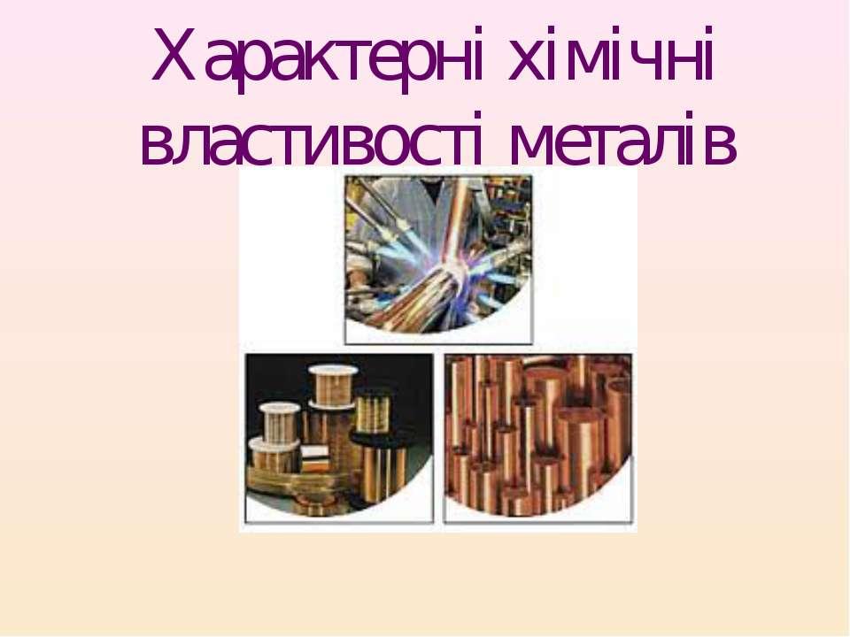 Характерні хімічні властивості металів