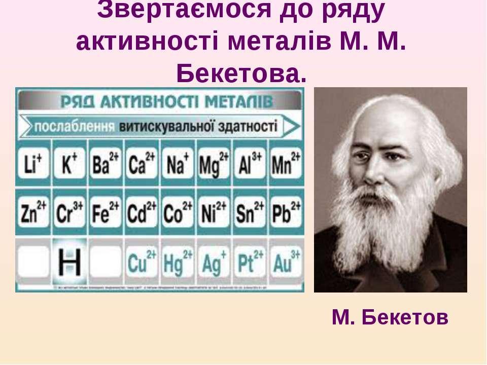 Звертаємося до ряду активності металів М. М. Бекетова. М. Бекетов