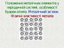 Положення металічних елементів у періодичній системі, особливості будови атом...