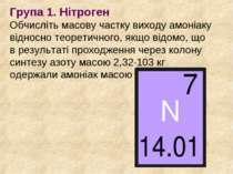 Група 1. Нітроген Обчисліть масову частку виходу амоніаку відносно теоретично...