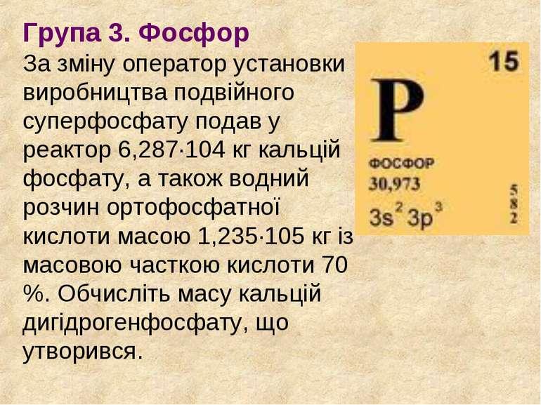 Група 3. Фосфор За зміну оператор установки виробництва подвійного суперфосфа...