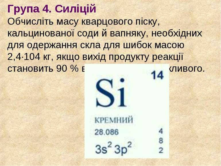 Група 4. Силіцій Обчисліть масу кварцового піску, кальцинованої соди й вапняк...