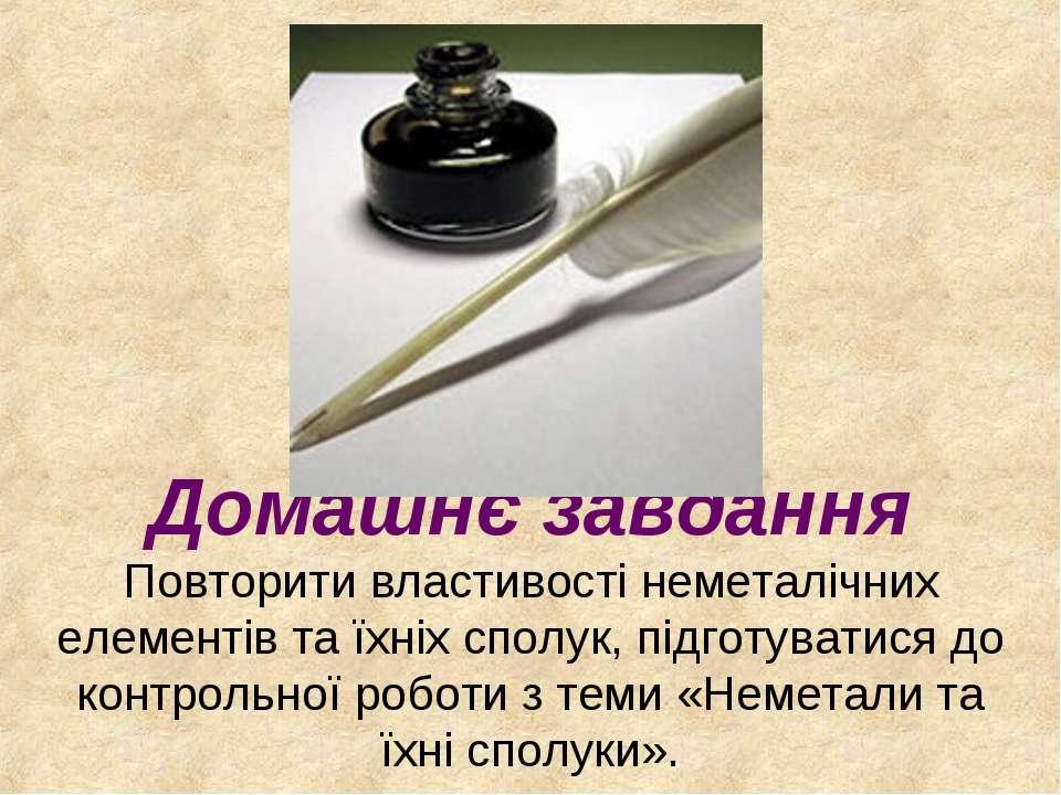 Домашнє завдання Повторити властивості неметалічних елементів та їхніх сполук...