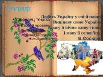 Епіграф: Любіть Україну у сні й наяву, Вишневу свою Україну. Красу її вічно ж...