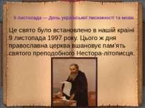 9 листопада— День української писемності та мови. Це свято було встановлено ...