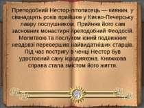 Преподобний Нестор-літописець— киянин, у сімнадцять років прийшов у Києво-Пе...