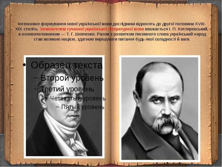 Інтенсивне формування нової української мови дослідники відносять до другої п...