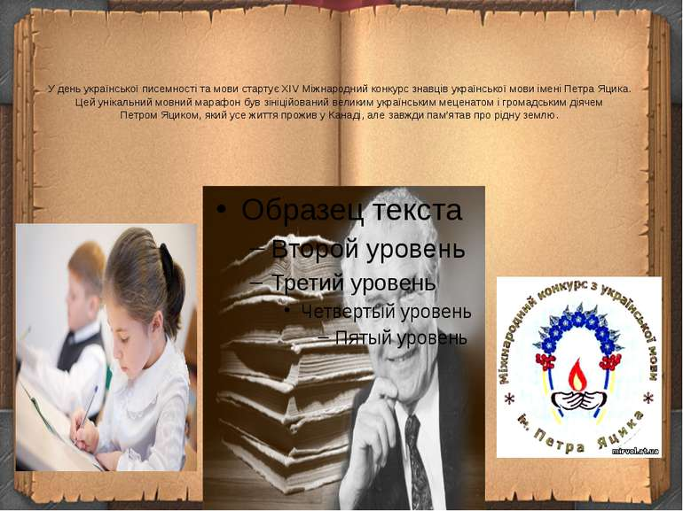 У день української писемності та мови стартує XIVМіжнародний конкурс знавців...