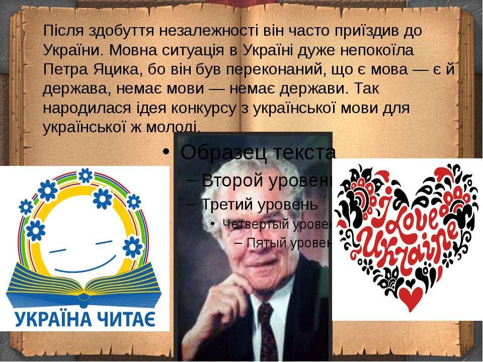 Після здобуття незалежності він часто приїздив до України. Мовна ситуація в У...