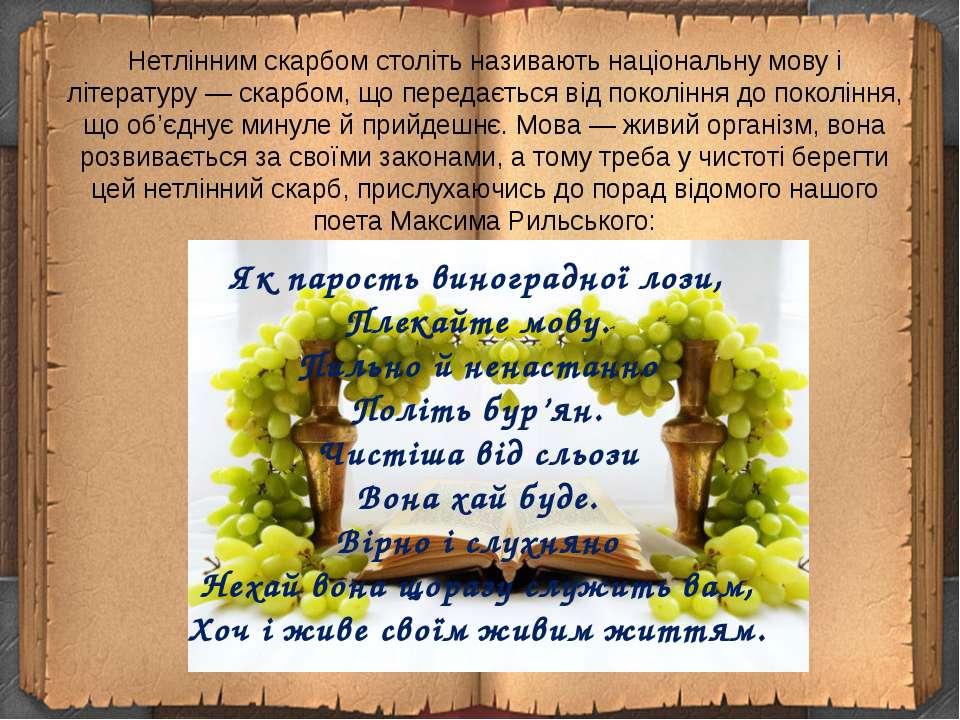 Нетлінним скарбом століть називають національну мову і літературу— скарбом, ...