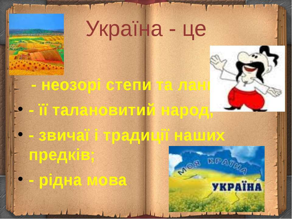 Україна - це - неозорі степи та лани; - її талановитий народ; - звичаї і трад...