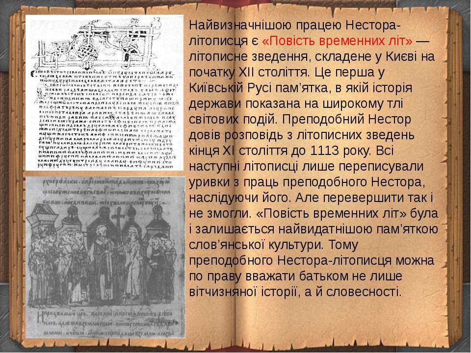 Найвизначнішою працею Нестора-літописця є «Повість временних літ»— літописне...
