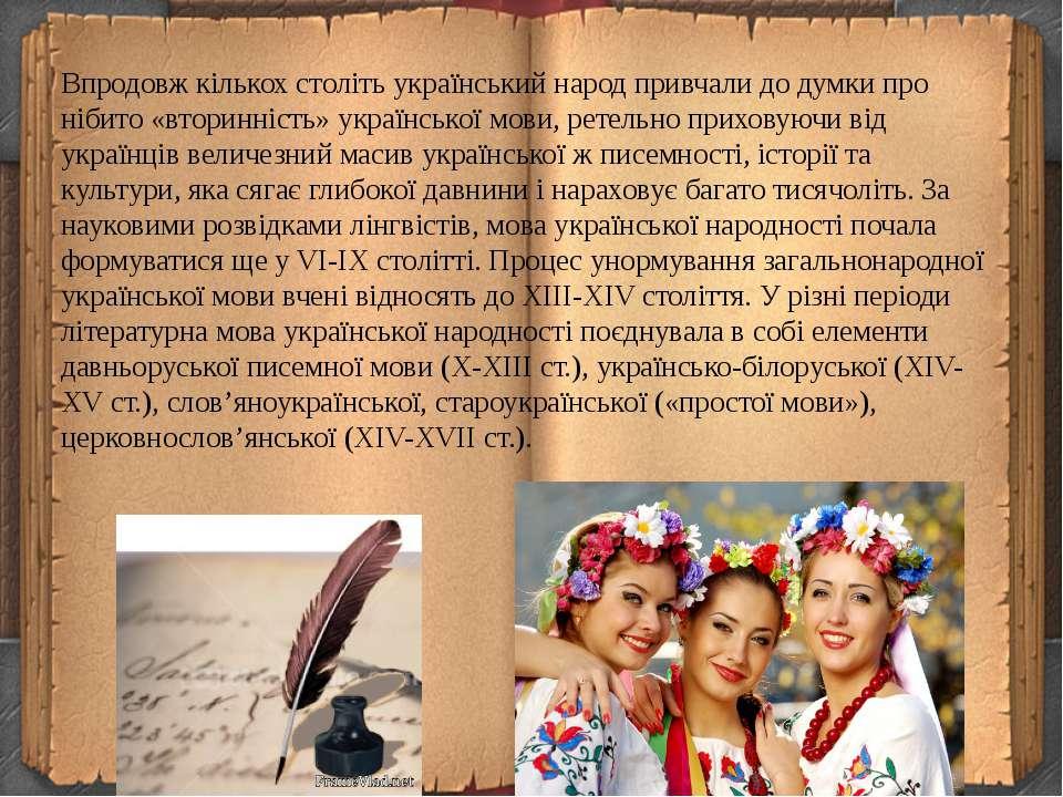 Впродовж кількох століть український народ привчали до думки про нібито «втор...