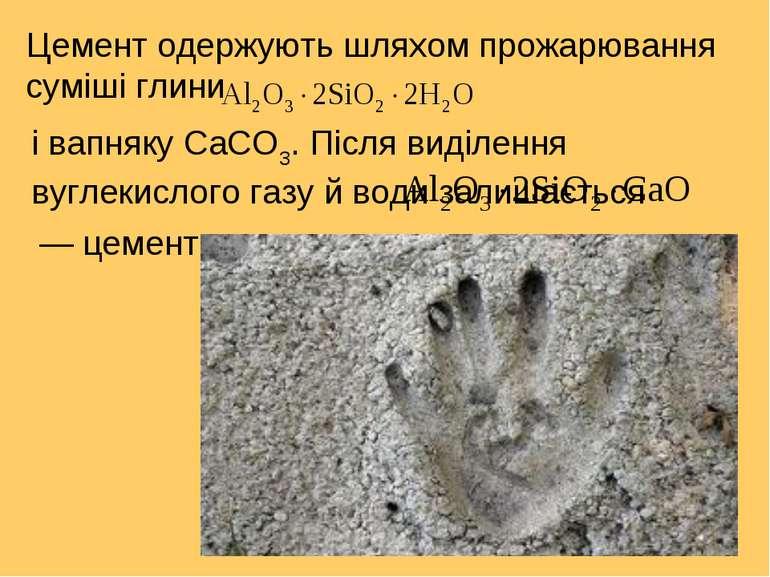 Цемент одержують шляхом прожарювання суміші глини і вапняку CaCO3. Після виді...