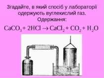Згадайте, в який спосіб у лабораторії одержують вуглекислий газ. Одержання:
