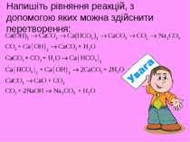 Напишіть рівняння реакцій, з допомогою яких можна здійснити перетворення: