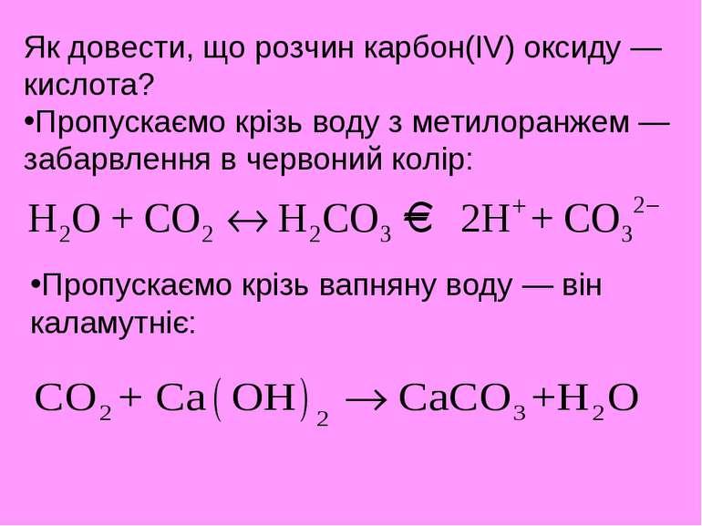 Як довести, що розчин карбон(IV) оксиду — кислота? Пропускаємо крізь воду з м...