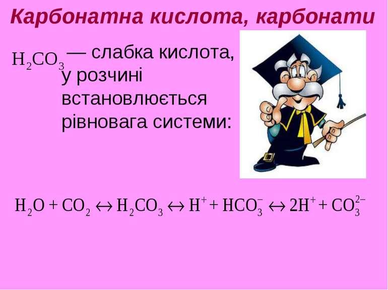 Карбонатна кислота, карбонати — слабка кислота, у розчині встановлюється рівн...