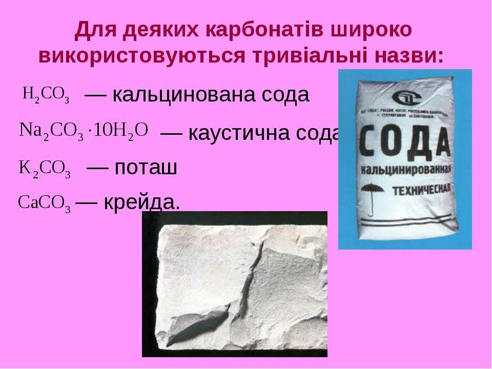 Для деяких карбонатів широко використовуються тривіальні назви: — кальцинован...