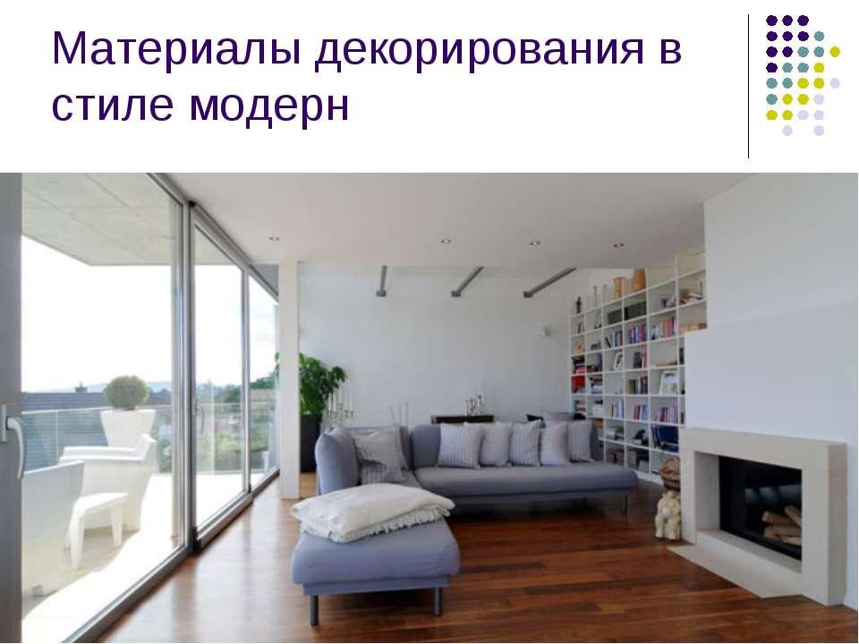 Материалы декорирования в стиле модерн
