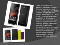 Термін «смартфон» був введений компанією Ericsson в 2000 для позначення свого...