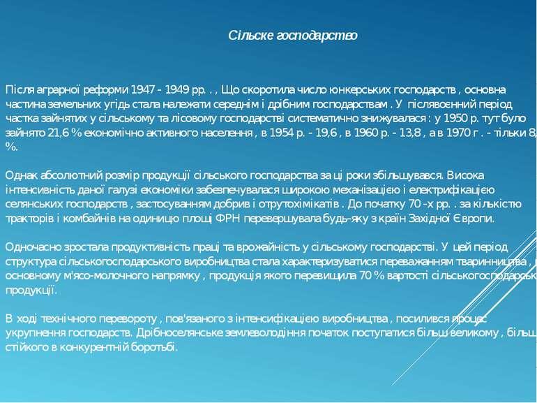 Після аграрної реформи 1947 - 1949 рр. . , Що скоротила число юнкерських госп...