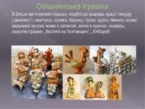 Опішнянська іграшка В Опішні виготовляли іграшки, подібні до знарядь праці і ...