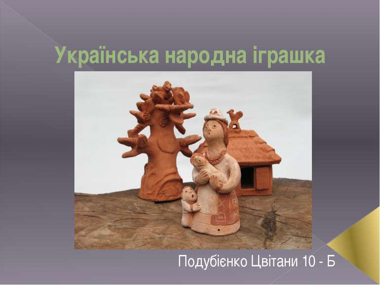 Українська народна іграшка Подубієнко Цвітани 10 - Б