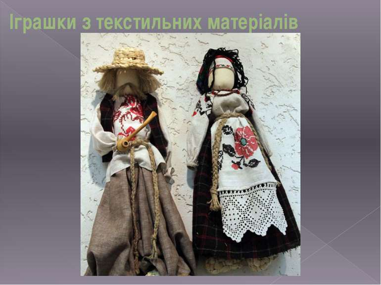 Іграшки з текстильних матеріалів