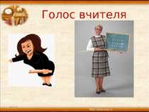 Голос вчителя * *