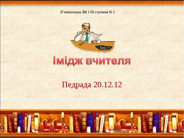 Педрада 20.12.12 П'ятихатська ЗШ І-ІІІ ступенів № 1