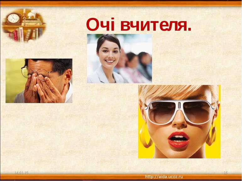 Очі вчителя. * *